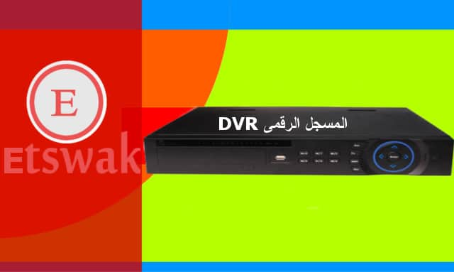 جهاز DVR
