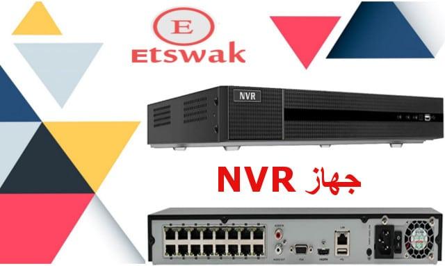جهاز NVR